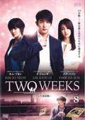 TWO WEEKS <テレビ放送版> Vol.8