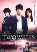 TWO WEEKS <テレビ放送版> Vol.9
