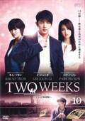 TWO WEEKS <テレビ放送版> Vol.10