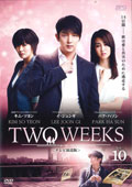 TWO WEEKS <テレビ放送版> Vol.10