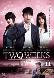 TWO WEEKS <テレビ放送版> Vol.11
