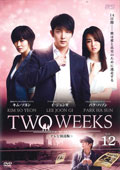 TWO WEEKS <テレビ放送版> Vol.12