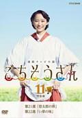 連続テレビ小説 ごちそうさん 完全版 11