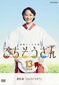連続テレビ小説 ごちそうさん 完全版 13