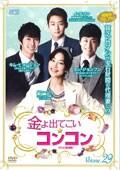 金よ出てこい☆コンコン <テレビ放送版> Vol.29