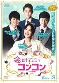 金よ出てこい☆コンコン <テレビ放送版> Vol.31