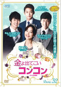金よ出てこい☆コンコン <テレビ放送版> Vol.32