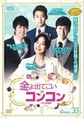金よ出てこい☆コンコン <テレビ放送版> Vol.33