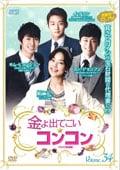 金よ出てこい☆コンコン <テレビ放送版> Vol.34