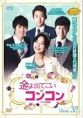 金よ出てこい☆コンコン <テレビ放送版> Vol.35