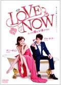 LOVE NOW ホントの愛は、いまのうちに vol.8