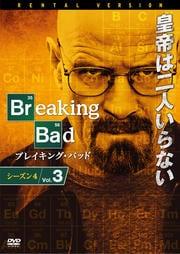 ブレイキング・バッド Season4 (字幕・吹替版) Vol.3