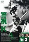 警視-K Vol.3