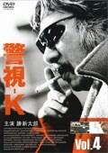警視-K Vol.4