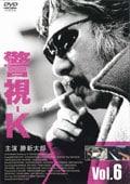 警視-K Vol.6