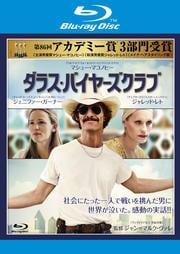【Blu-ray】ダラス・バイヤーズクラブ