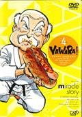 YAWARA! Vol.4