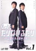 もっとたりないふたり -山里亮太と若林正恭- Vol.1