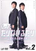 もっとたりないふたり -山里亮太と若林正恭- Vol.2