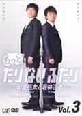 もっとたりないふたり -山里亮太と若林正恭- Vol.3