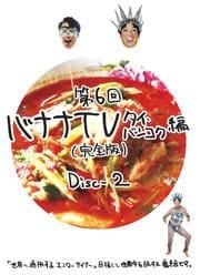 第6回 バナナTV〜タイ・バンコク編〜【完全版】 Disc-2