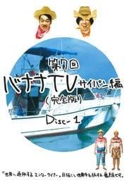 第7回 バナナTV〜サイパン編〜【完全版】 Disc-1