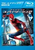 【Blu-ray】アメイジング・スパイダーマン2