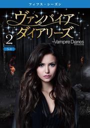 ヴァンパイア・ダイアリーズ <フィフス・シーズン> Vol.2