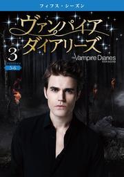 ヴァンパイア・ダイアリーズ <フィフス・シーズン> Vol.3