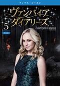 ヴァンパイア・ダイアリーズ <フィフス・シーズン> Vol.5