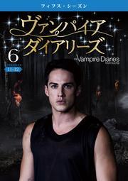 ヴァンパイア・ダイアリーズ <フィフス・シーズン> Vol.6
