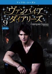 ヴァンパイア・ダイアリーズ <フィフス・シーズン> Vol.9