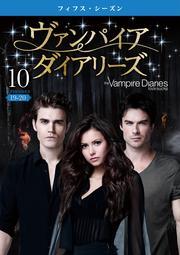 ヴァンパイア・ダイアリーズ <フィフス・シーズン> Vol.10