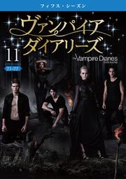ヴァンパイア・ダイアリーズ <フィフス・シーズン> Vol.11