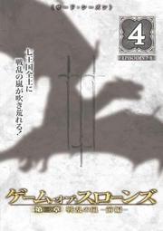 ゲーム・オブ・スローンズ 第三章:戦乱の嵐-前編- Vol.4