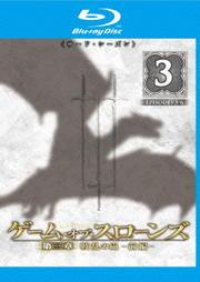 【Blu-ray】ゲーム・オブ・スローンズ 第三章:戦乱の嵐-前編- Vol.3