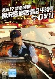 実録!?緊急特番 柳沢警察密着24時!!ザ・DVD
