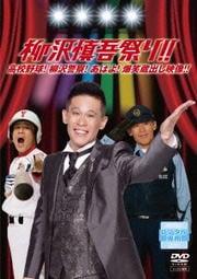 柳沢慎吾祭り!!高校野球!柳沢警察!あばよ!爆笑蔵出し映像!!