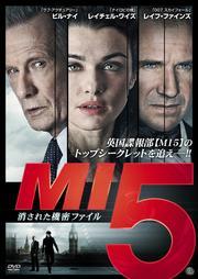 MI5 消された機密ファイル