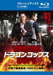 【Blu-ray】ドラゴン・コップス