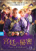 宮廷の秘密 〜王者清風 Vol.13