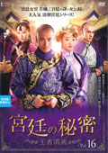 宮廷の秘密 〜王者清風 Vol.16