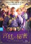 宮廷の秘密 〜王者清風 Vol.19