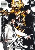 牙狼<GARO>-魔戒ノ花- Vol.1