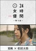 24時間女優-待つ女- 夏帆×松居大悟