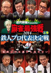 近代麻雀Presents 麻雀最強戦2014 鉄人プロ代表決定戦 上巻