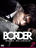 BORDER ボーダー Vol.2