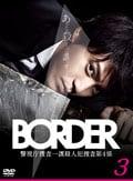 BORDER ボーダー Vol.3