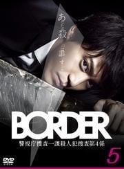 BORDER ボーダー Vol.5