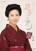 連続テレビ小説 花子とアン 完全版 1